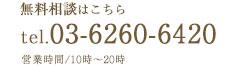 無料相談 tel.06-6278-8389